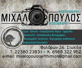 Photo • Μιχαλόπουλος