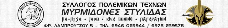 Μυρμιδόνες Στυλίδας • Αθλητικός Σύλλογος MMA