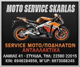 Σκάρλας • Moto Service