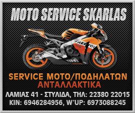 Σκάρλας • Moto Service