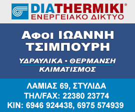 Αφοί Τσιμπούρη • Υδραυλικά