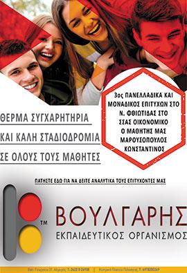 Βούλγαρης • Εκπαιδευτικός Οργανισμός