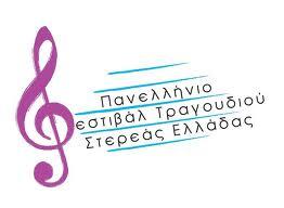 FESTIBAL ΠΟΛΙΤΙΣΤΙΚΑ ΜΟΥΣΙΚΗ ΗΜΙΤΕΛΙΚΟΣ ΔΗΜΟΣ ΣΤΥΛΙΔΑΣ FREE VOICE RECORDS 1ο Πανελλήνιο Φεστιβάλ Τραγουδιού Στερεάς Ελλάδας