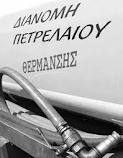 PETRELAIO ΠΕΤΡΕΛΑΙΟ ΘΕΡΜΑΝΣΗΣ ΟΙΚΟΝΟΜΙΑ ΚΕ.Π.ΚΑ. ΚΑΤΑΝΑΛΩΤΗΣ ΔΗΜΟΣ ΣΤΥΛΙΔΑΣ