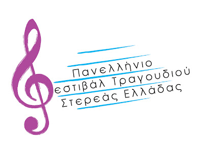 logo festival mikro ΦΑΛΑΡΑΣ ΠΑΝΟΣ ΚΤΙΡΙΟ ΟΣΚ ΕΡΩΦΙΛΗ ΔΗΜΟΣ ΣΤΥΛΙΔΑΣ FREE VOICE RECORDS 1ο Πανελλήνιο Φεστιβάλ Τραγουδιού Στερεάς Ελλάδας