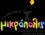 mikropolis logo ΠΟΙΟΤΗΤΑ ΖΩΗΣ ΜΙΚΡΟΠΟΛΙΣ ΕΚΠΑΙΔΕΥΣΗ ΔΗΜΟΣ ΣΤΥΛΙΔΑΣ 20 23 ΣΕΠΤΕΜΒΡΙΟΥ 2012