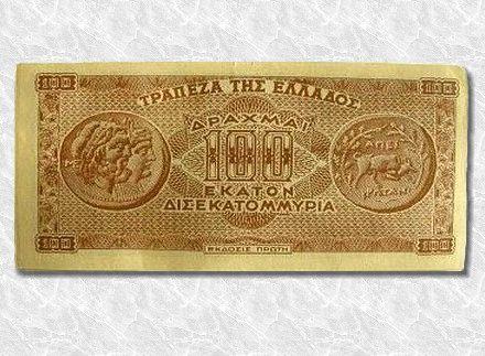 100 billions drachmas1 ΣΤΥΛΙΔΑ ΟΙΚΟΝΟΜΙΑ ΕΥΡΩ ΕΛΛΑΔΑ ΔΡΑΧΜΗ ΑΠΟΨΕΙΣ