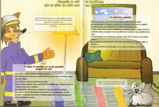 uid000001 2009070303064115c63ff11 ΦΥΛΛΑΔΙΟ ΠΡΟΛΗΨΗΣ ΠΥΡΚΑΓΙΩΝ ΣΤΥΛΙΔΑ ΠΥΡΚΑΓΙΑ ΠΑΙΔΙΑ ΜΟΥΣΕΙΟ ΠΥΡΟΣΒΕΣΤΙΚΟΥ ΣΩΜΑΤΟΣ ΚΑΠΝΟΥΛΗΣ