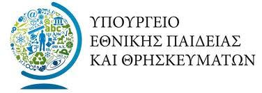 ΥΠΟΥΡΓΕΙΟ ΠΑΙΔΕΙΑΣ