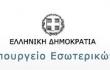 +ΕΣΩΤΕΡΙΚΩΝ