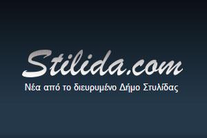 LOGO STILIDA ΠΡΟΤΑΣΕΙΣ ΠΑΡΑΠΟΝΑ ΓΝΩΜΕΣ ΑΠΟΨΕΙΣ WWW.STILIDA.COM *