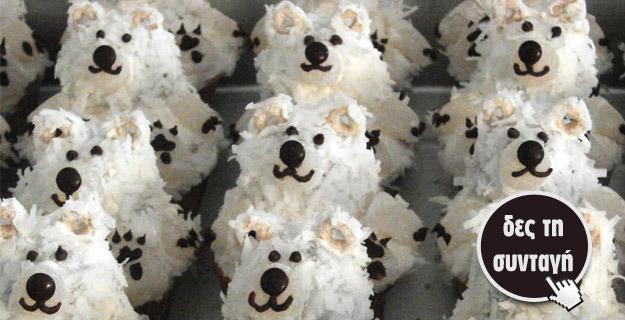 polar cupcakes ΧΡΙΣΤΟΥΓΕΝΝΑ 2012 ΣΥΝΤΑΓΕΣ ΠΟΛΙΚΑ ΑΡΚΟΥΔΑΚΙΑ GREENPEACE
