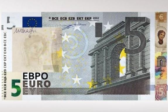 5 ευρω ΝΕΟ ΧΑΡΤΟΝΟΜΙΣΜΑ 5 ΕΥΡΩ ΜΑΡΙΟ ΝΤΡΑΓΚΙ ΕΥΡΩΠΑΪΚΗ ΚΕΝΤΡΙΚΗ ΤΡΑΠΕΖΑ ΕΥΡΩΠΑΪΚΗ ΕΝΩΣΗ
