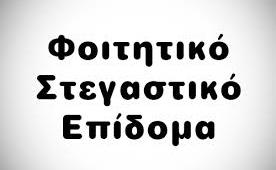 ΕΠΙΔΟΜΑ