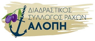 αλοπη ΡΑΧΕΣ ΑΝΤΩΝΗΣ ΠΑΠΑΡΙΖΟΣ ΑΛΟΠΗ LEADER