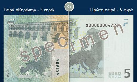 5 euro piso ΝΕΟ ΧΑΡΤΟΝΟΜΙΣΜΑ 5 ΕΥΡΩ *