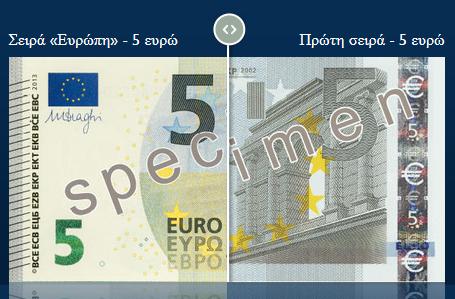 5 euro ΝΕΟ ΧΑΡΤΟΝΟΜΙΣΜΑ 5 ΕΥΡΩ *