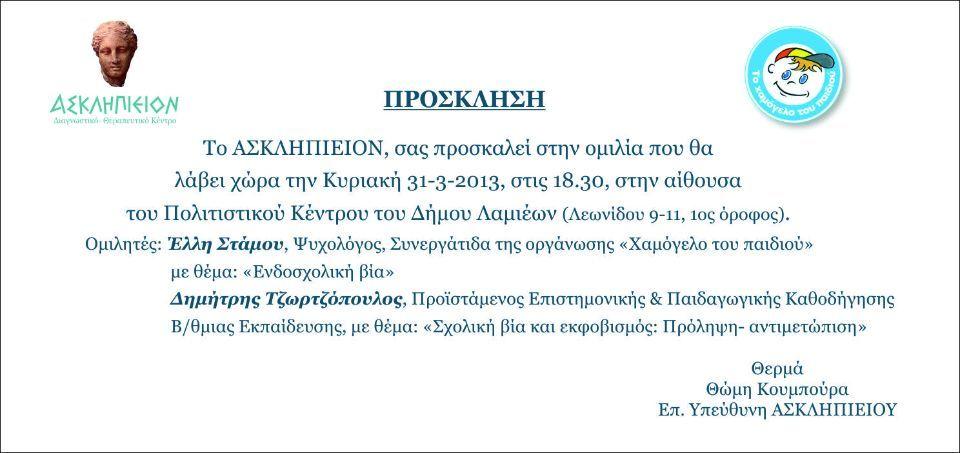 ΑΣΚΛΗΠΙΕΙΟΝ