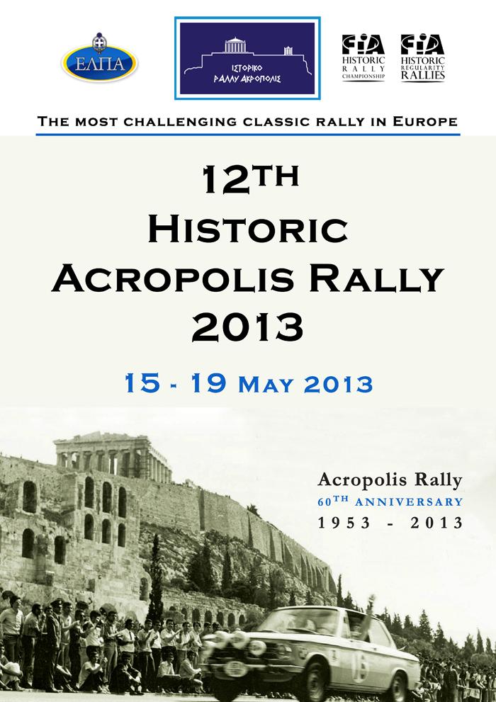 historic acropolis rally flyer 2013fp ΣΤΕΡΕΑ ΕΛΛΑΔΑ ΡΑΛΛΥ ΑΚΡΟΠΟΛΙΣ