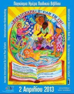 παγκοσμια ημερα παιδικου βιβλιου 2013