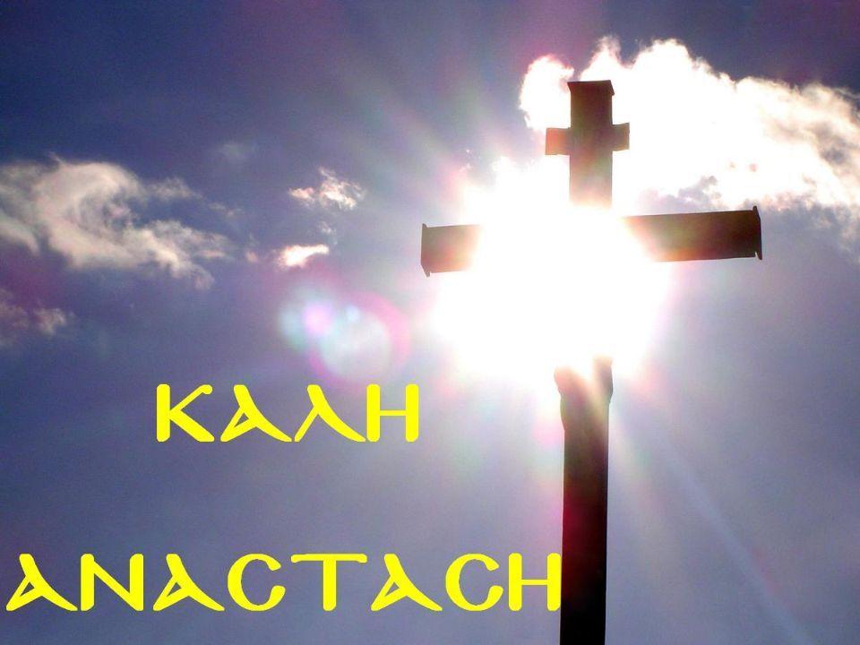 Καλή Ανάσταση σε όλους μας! — Stilida.com