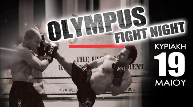 olympus fight night lamia ΛΑΜΙΑ ΚΥΡΙΑΚΗ 19 ΜΑΪΟΥ 2013 ΚΛΕΙΣΤΟ ΓΥΜΝΑΣΤΗΡΙΟ ΑΝΘΕΩΝ Olympus Fight Night KICK BOXING