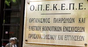 opekepe ΟΠΕΚΕΠΕ ΕΝΙΑΙΑ ΕΝΙΣΧΥΣΗ ΑΓΡΟΤΕΣ