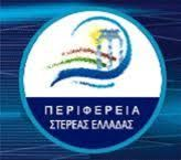 perifereia1 ΣΤΕΡΕΑ ΕΛΛΑΔΑ ΠΕΡΙΦΕΡΕΙΑ ΣΤΕΡΕΑΣ ΕΛΛΑΔΑΣ ΚΩΣΤΑΣ ΜΠΑΚΟΓΙΑΝΝΗΣ ΕΣΠΑ 2014 2020