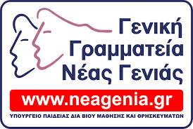 geniki grammateia neas genias1 ΝΕΟΙ ΕΘΝΙΚΗ ΕΚΘΕΣΗ ΓΙΑ ΤΗ ΝΕΟΛΑΙΑ ΓΕΝΙΚΗ ΓΡΑΜΜΑΤΕΙΑ ΝΕΑΣ ΓΕΝΙΑΣ Envirometrics
