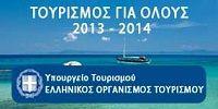tourismos gia olous 2013 2014 ΥΠΟΥΡΓΕΙΟ ΤΟΥΡΙΣΜΟΥ ΤΟΥΡΙΣΜΟΣ ΓΙΑ ΟΛΟΥΣ *