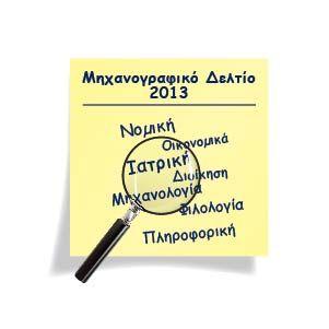 ΜΗΧΑΝΟΓΡΑΦΙΚΟ ΔΕΛΤΙΟ 2013