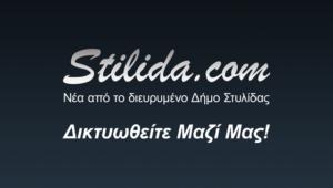 logo wb stilida.com copy 300x170 ΣΥΝΕΔΡΙΑΣΗ Δ.Σ. ΔΗΜΟΥ ΣΤΥΛΙΔΑΣ ΗΧΗΤΙΚΗ ΚΑΤΑΓΡΑΦΗ ΔΗΜΟΣ ΣΤΥΛΙΔΑΣ 13 ΣΕΠΤΕΜΒΡΙΟΥ 2013 * !