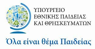 ypourgeio paideias logo ΦΟΙΤΗΤΕΣ ΥΠΟΥΡΓΕΙΟ ΠΑΙΔΕΙΑΣ ΠΑΝΕΛΛΑΔΙΚΕΣ 2014 ΔΕΛΤΙΟ ΤΥΠΟΥ