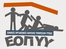 eopyy kleinei ΕΟΠΥΥ