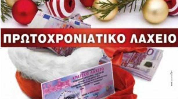 prwtoxroniatiko laxeio 2014 ΠΡΩΤΟΧΡΟΝΙΑΤΙΚΟ ΛΑΧΕΙΟ