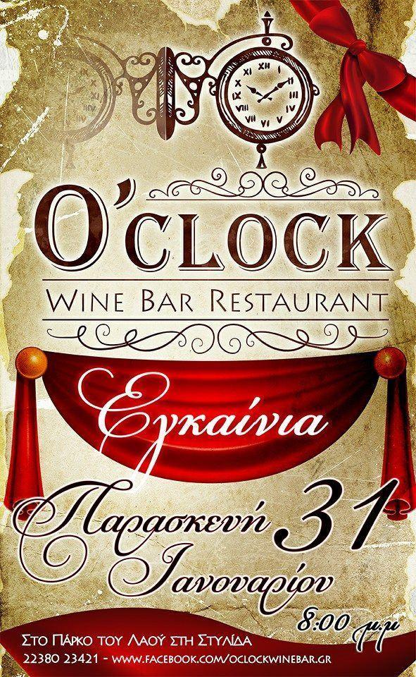 egkainia o clock ΣΤΥΛΙΔΑ ΕΓΚΑΙΝΙΑ O CLOCK