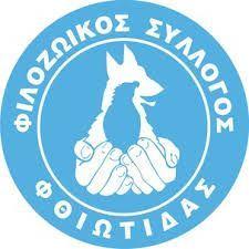 filozwikos syllogos f8iwtidas ΦΙΛΟΖΩΙΚΟΣ ΣΥΛΛΟΓΟΣ ΦΘΙΩΤΙΔΑΣ