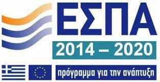 espa 2014 2020 ΕΣΠΑ 2014 2020
