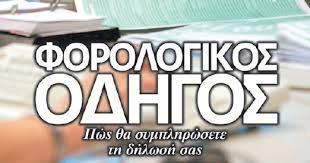 forologikos odigos 2014 ΦΟΡΟΛΟΓΙΚΗ ΔΗΛΩΣΗ ΕΦΟΡΙΑ *