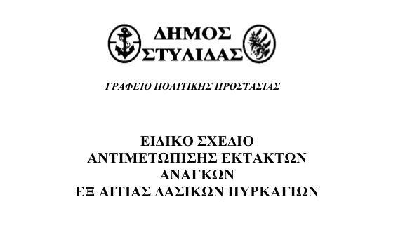 20140430 091521 ΔΗΜΟΣ ΣΤΥΛΙΔΑΣ ΔΑΣΙΚΗ ΠΥΡΚΑΓΙΑ