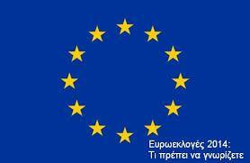 eurwekloges 2014 ΠΟΛΙΤΙΚΗ ΕΥΡΩΠΑΪΚΗ ΕΝΩΣΗ ΕΥΡΩΕΚΛΟΓΕΣ