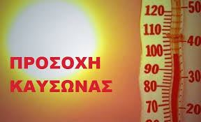 kauswnas2 ΠΡΟΓΝΩΣΗ ΚΑΙΡΟΥ ΚΑΥΣΩΝΑΣ ΕΜΥ