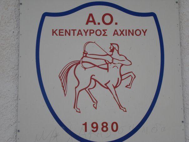 kentauros axinou ΚΕΝΤΑΥΡΟΣ ΑΧΙΝΟΥ ΔΗΜΗΤΡΗΣ ΛΥΜΠΕΡΗΣ ΓΕΩΡΓΙΑ ΚΟΝΤΟΥ