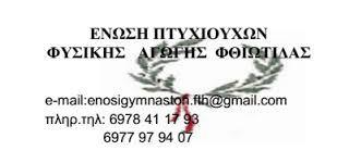 enwsi ptyxiouxwn fysikis agwgis ΦΘΙΩΤΙΔΑ ΕΝΩΣΗ ΠΤΥΧΙΟΥΧΩΝ ΦΥΣΙΚΗΣ ΑΓΩΓΗΣ ΦΘΙΩΤΙΔΑΣ