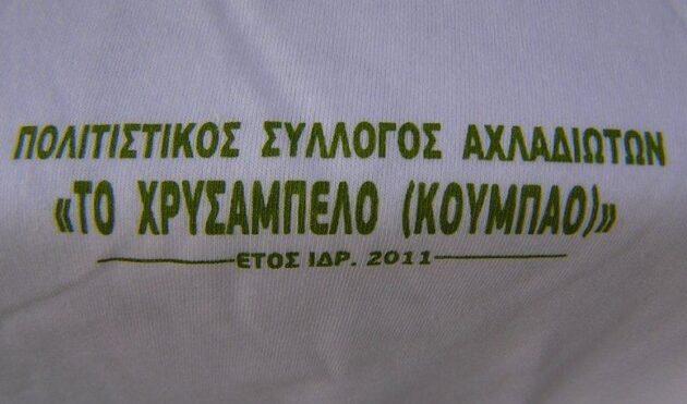 xrysampelo 630x371 ΤΟ ΧΡΥΣΑΜΠΕΛΟ ΠΟΛΙΤΙΣΤΙΚΟΣ ΣΥΛΛΟΓΟΣ ΑΧΛΑΔΙΩΤΩΝ ΑΧΛΑΔΙ