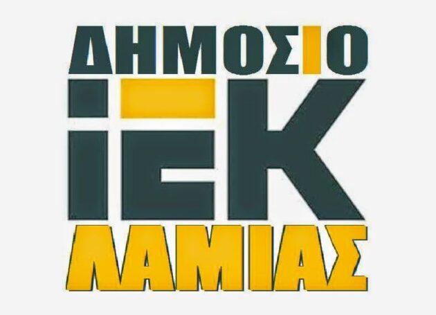 dimosio iek lamias 630x455 ΠΙΝΑΚΑΣ ΕΠΙΤΥΧΟΝΤΩΝ ΛΑΜΙΑ ΔΗΜΟΣΙΟ ΙΕΚ ΛΑΜΙΑΣ !