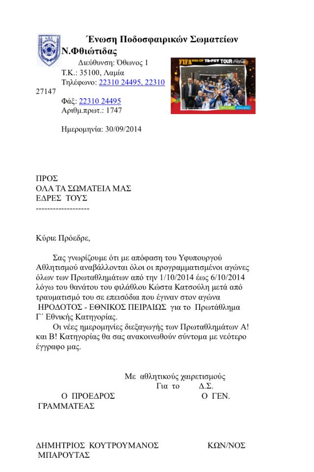 img 7810 ΠΡΩΤΑΘΛΗΜΑ ΠΟΔΟΣΦΑΙΡΟΥ 2014 2015 Ε.Π.Σ.Φ.