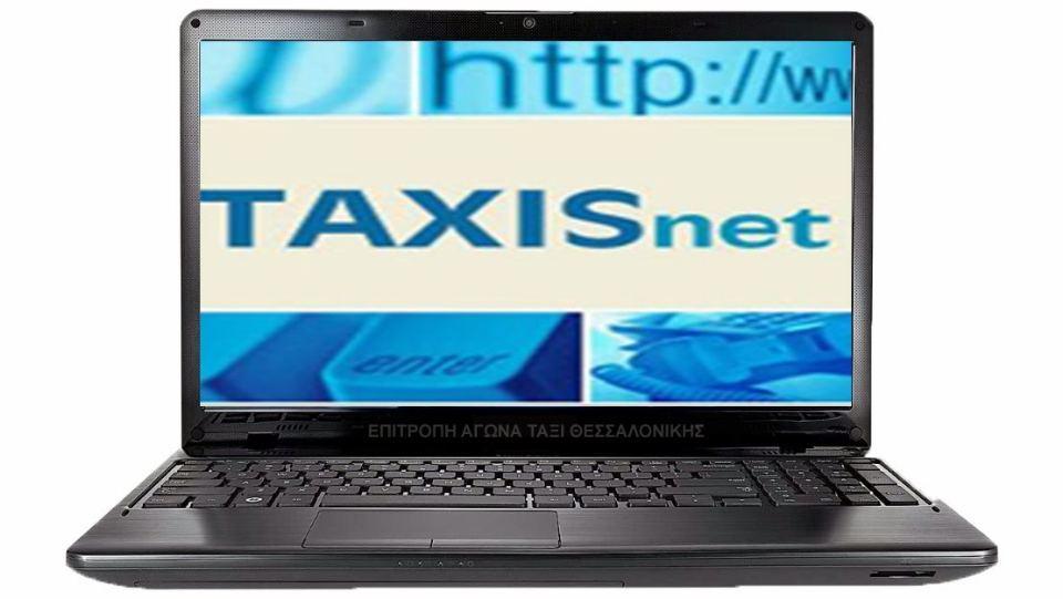taxisnet.laptop ΕΦΟΡΙΑ ΕΝΦΙΑ TAXISNET
