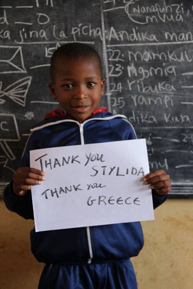 thank you stylida ΤΑΞΙΔΙΑ ΣΧΟΛΕΙΑ ΣΤΥΛΙΔΑ ΠΑΙΔΙ ΕΛΠΙΔΟΦΟΡΟΣ ΧΡΥΣΟΒΕΡΓΗΣ ΕΛΛΑΔΑ ΕΘΕΛΟΝΤΙΣΜΟΣ ΔΩΡΑ ΜΠΙΤΣΗ ΑΦΡΙΚΗ AfriQuest * !