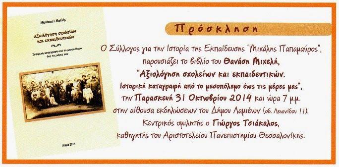 img060 ΣΧΟΛΕΙΑ ΠΑΡΟΥΣΙΑΣΗ ΒΙΒΛΙΟΥ ΜΙΧΕΛΗΣ ΑΘΑΝΑΣΙΟΣ ΛΑΜΙΑ ΕΚΠΑΙΔΕΥΤΙΚΟΙ